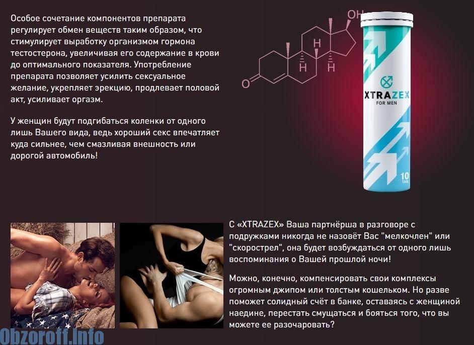 gyógyszer az erekció növelésére a férfiak számára